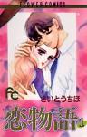 恋物語, Vol. 1 - Chiho Saitou