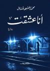 أنا عشقت - محمد المنسي قنديل