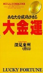 Lucky Fortune - Toshu Fukami