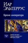 Бремя императора - Иар Эльтеррус