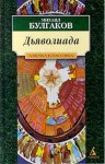 Дьяволиада - Mikhail Bulgakov, Mikhail Bulgakov