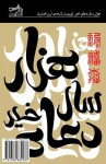 A Thousand Years of Good Prayers: Hezar Sal Doaye Kheyr - Yiyun Li, Arezou Mokhtarian