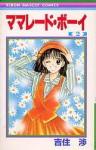 ママレード・ボーイ 2 [Marmalade Boy 2] - Wataru Yoshizumi, 吉住渉
