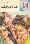 النساء حين يتحطمن - صلاح عبد الصبور