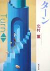 ターン [Tān] - Kaoru Kitamura, 北村 薫, Kazuo Miyamoto, 宮本 和男