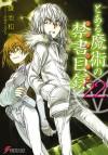 とある魔術の禁書目録 22 - Kazuma Kamachi