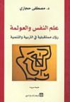 علم النفس والعولمة: رؤى مستقبلية في التربية والتنمية - مصطفى حجازي