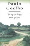 Το ημερολόγιο ενός μάγου - Ντίνα Σιδέρη, Paulo Coelho