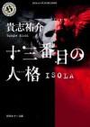 十三番目の人格(ペルソナ)―ISOLA - Yusuke Kishi, 貴志 祐介
