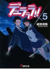 デュラララ!! ×5 - Ryohgo Narita, 成田 良悟, Suzuhito Yasuda, ヤスダ スズヒト
