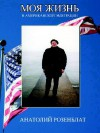 My Life in American Immigration - Anatoly Rozenblat