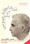 نتهایی برای بلبل چوبی - شمس لنگرودی, Shams Langeroody