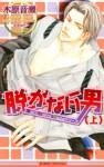 脱がない男 上 - Narise Konohara, Yuki Shimizu