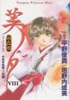 Vampire Princess Miyu, Vol. 08 - Narumi Kakinouchi