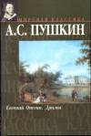 Евгений Онегин. Драмы - Alexander Pushkin