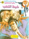 خيط اللهب - نبيل فاروق