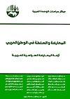 المعارضة والسلطة في الوطن العربي أزمة المعارضة السياسية العربية - عبد الإله بلقزيز, مجموعة