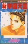 Shin Gakuen Tengoku 3 - Rinko Ueda