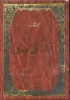 مجموعه کامل غزلهای سعدی - Saadi, حسن سخاوت
