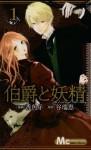 Hakushaku To Yōsei: Kobaruto Bunko Hakushaku To Yōsei Aitsu Wa Yūga Na Daiakutō Yori 1 - Mizue Tani, Ayuko