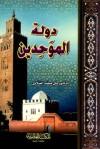دولة الموحدين - علي محمد الصلابي