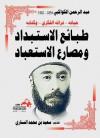 طـــبـــائع الاســتــبـداد ومصارع الاستعباد - عبد الرحمن الكواكبي