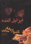 قلمرو اژدهای طلایی / Kingdom of the Golden Dragon (paperback) - Isabel Allende, آسیه عزیزی, پروانه عزیزی