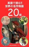Eigodeyomu Sekai No MeisakuMonogatari 20wa SekaiNoMeisaku Yousyo Tadoku Serious005 (Sekai No Meisaku Yousyo Tadoku Serious) (Japanese Edition) - Grimm, Joseph Jacobs, Helen Bannerman