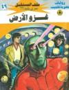 غزو الأرض - نبيل فاروق