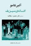 افسانهی سیزیف - Albert Camus, محمود سلطانیه, حامد فولادوند