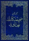 صحیفه سجادیه - علي بن الحسين زين العابدين, محمد آیتی