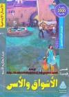 الأشواق والأسى - عبد الحكيم قاسم