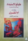 طبائع الاستبداد ومصارع الاستعباد وكتاب أم القرى - عبد الرحمن الكواكبي