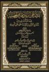 الرد على الزنادقة والجهمية - أحمد بن حنبل, Ahmad ibn Hanbal