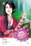 ดวงใจบ่มรัก - Dian Xin, เตี่ยนซิน, พวงหยก