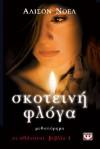 Σκοτεινή Φλόγα (Οι Αθάνατοι, #4) - Alyson Noel