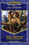 Бремя императора: Скрытое пророчество - Иар Эльтеррус, Сергей Ларионов BABAY7