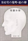 Āru Rokujūnigō No Hatsumei ; Namari No Tamago - Kōbō Abe