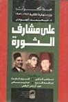 على مشارف الثورة- مذكرات وزراء نهاية الملكية 1949- 1952 - محمد الجوادي
