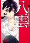 Psychic Detective Yakumo Vol. 8 - Manabu Kaminaga, Suzuka Oda