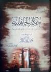 حكم الجاهلية - أحمد محمد شاكر, أحمد سالم