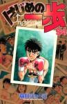 Hajime No Ippo: The Fighting! 94 - Jōji Morikawa