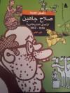 الأعمال الكاريكاتيرية 1956 - 1962 الجزء الثاني - صلاح جاهين