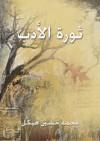 ثورة الأدب - محمد حسين هيكل