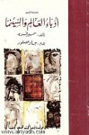 أدباء العالم والسينما - سمير فريد, جابر عصفور