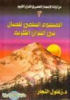 المفهوم العلمي للجبال في القرآن الكريم #3 - زغلول النجار