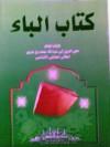 كتاب الباء - ابن عربي, Ibn Arabi