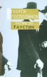 Писма до Гаустин - Георги Господинов, Georgi Gospodinov