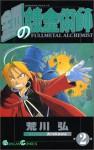 鋼の錬金術師 2 (Fullmetal Alchemist 2) - Hiromu Arakawa