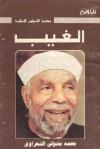 الغيب - محمد متولي الشعراوي